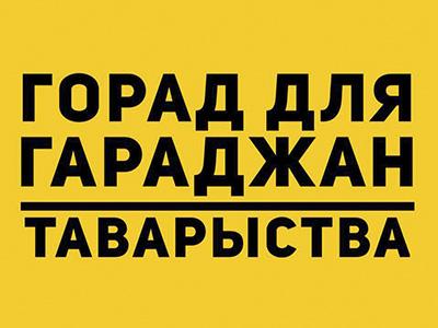 cityforcitizens-logo