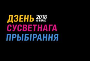 belorus_mainlogorgb_nobg
